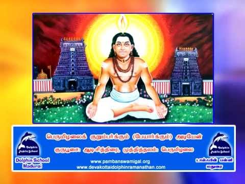 63 Nayanmar Songs_Thillaivaazh Andanar Songs_Devotional Dolphin