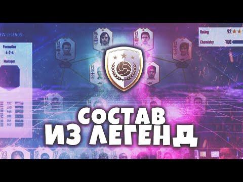 СОСТАВ ИЗ ИКОН - FIFA 19