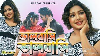 Bhalobasi Bhalobasi । Bangla Song । HD Video