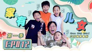 《家有儿女》第一季第12集 Home With Kids Season 1 EP. 12 【超清1080P无删减版】
