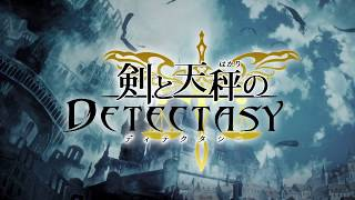 剣と天秤のディテクタシー OPムービー