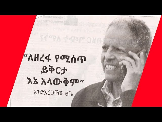 Ethiopian News December 15,2018