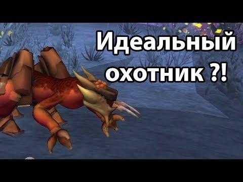 Идеальный охотник ?! ( Spore с модами ! )
