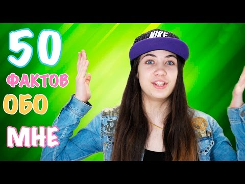 50 ФАКТОВ ОБО МНЕ ! VIDEO BABY (Дочка)