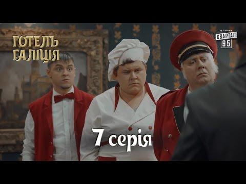 Готель Галіція / Отель Галиция, 7 серия | молодежная комедия 2017