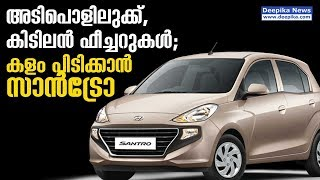 Hyundai Santro 2018: Back In Action Again! Prices, Specifications, Features, Review | Deepika News