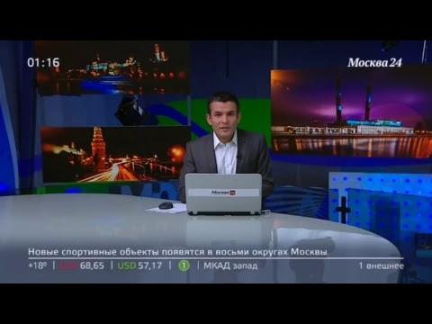 Москва 24 в прямом эфире