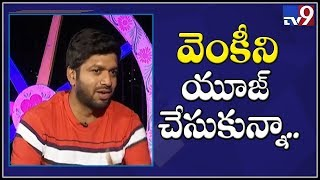 Director Anil Ravipudi Sankranthi Special Interview on F2 movie success - TV9