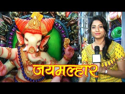 Ganesh Chaturthi Special - Jay Malhar Replica - Zee Marathi...