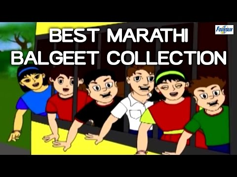 Sang Sang Bholanath - Superhit Marathi Balgeet Video Songs Original | Marathi Songs For Children video
