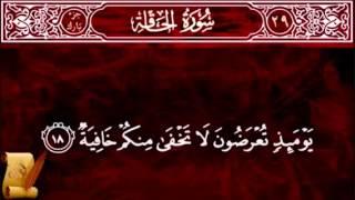 Surat Al Haaqqa 69 سورة الحاقة   Children Memorise - kids Learning - Alminshawi with children