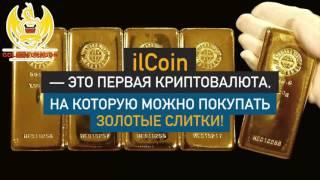 ILGAMOS Криптовалюта ilcoin - это Цифровое Золото ХХI Века!