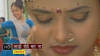 Lado Rowe Mat Na || लडो रोवे मत ना || Hindi Hot Folk Songs
