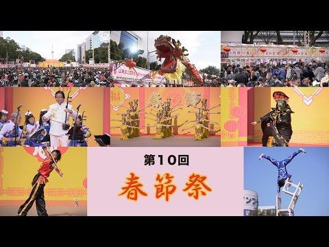 第10回名古屋中国春節祭