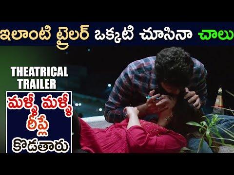 మళ్ళీ మళ్ళీ చూస్తారు || Ee Maaya Peremito theatrical trailer 2018 - Latest Telugu Movie 2018
