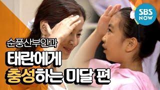 SBS [순풍산부인과] 레전드 시트콤 : '태란에게 충성하는 미달' 편