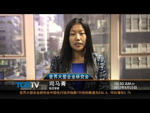 China Economic Update (Chinese): August 23, 2012