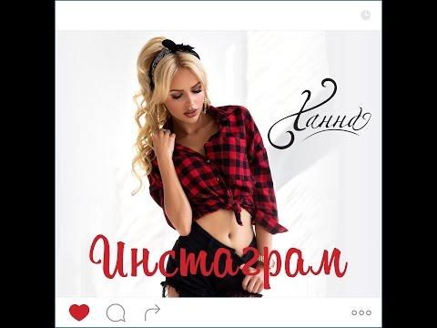 Ханна - Инстаграм