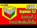 Thairubik 134 : วิธีเล่นรูบิค 2x2 Beginner ขั้นตอนที่ 2