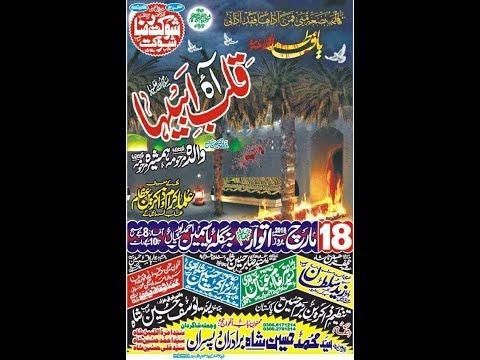 Majlis e Aza | 18 March 2018 | Jalsa Zakir Syed Muhammad Hussain Shah