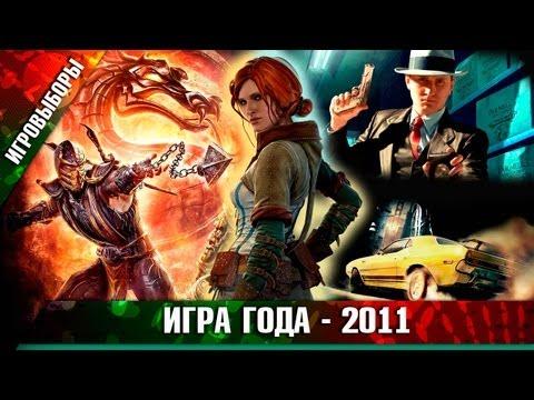 ИГРОВЫБОРЫ 2011: Игра года!