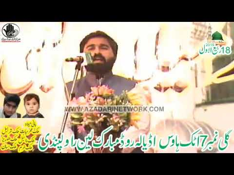 Zeeshan Jamali | Milaad 18 Rabi Awal 2019 Attock House Mubarak Lane RWP