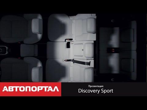Огляд салону Нового Discovery Sport Teaser