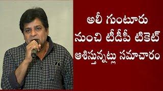 Comedian Ali Meets CM Chandrababu