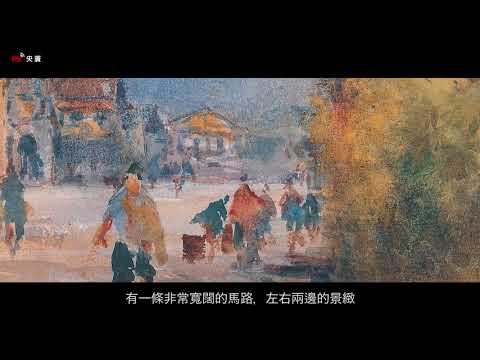 石川欽一郎《福爾摩沙》(上)- 央廣x北美館「聲動美術館」(第3集)(上)