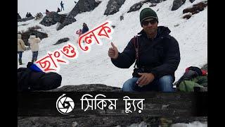 ছাঙ্গু লেক - Sikkim Tour | Episode - 06 | Day - 05 | Changu Lake [Tsomgo Lake]