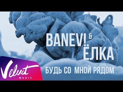 BANEV - Будь Со Мной Рядом