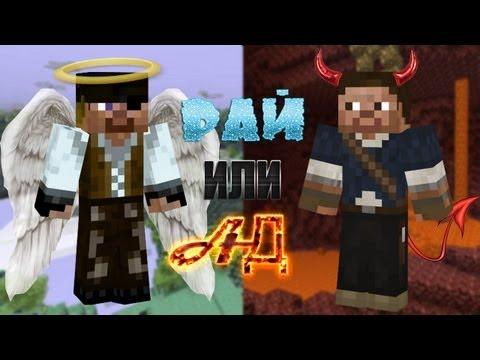 Minecraft:Прохождение карты Рай или Ад? №1