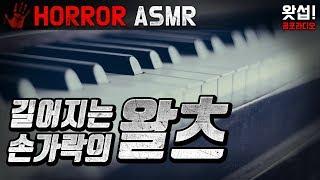 [HORROR ASMR] 길어지는 손가락의 왈츠 (2번반복)|왓섭! 공포라디오