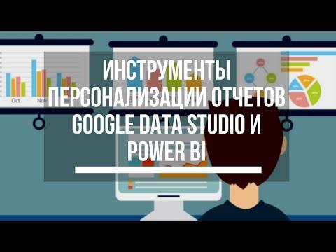 Инструменты персонализации отчетов Google Data Studio и Power BI. Роман Любимцев. MediaGuru