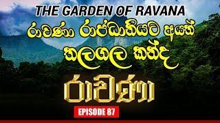 RAVANA | Episode 87 | 27 – 02 – 2020