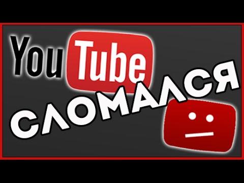 Что не так с YouTube? ➤ Получил Страйк & Нарушение Принципов Сообщества