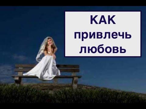 Привлечение любви | мини приворот | Ольга Герасимова