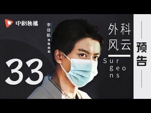 外科风云 第33集 预告(靳东、白百何 领衔主演)