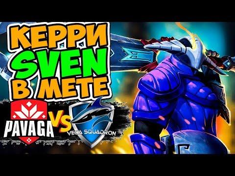🔴КЕРРИ SVEN ВОЗВРАЩАЕТСЯ В МЕТУ? | Vega vs Pavaga Dota 2 Winter Madness