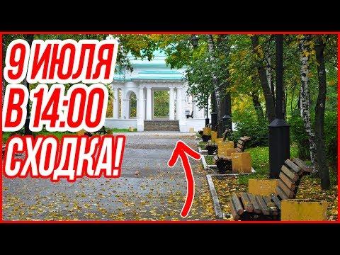 СХОДКА В КИРОВЕ!?