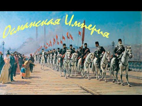 Victoria 2: Османская империя. Конец эпохи!