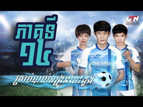 រឿង គ្រាប់បាល់អង្រួនបេះដូង ភាគទី១៤ / A Heart Shaken Gold / Khmer Drama Ep14