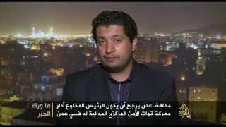 ما وراء الخبر- الدلالات السياسية والعسكرية للغارات على عدن