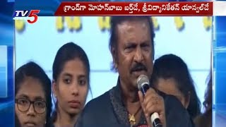 Dr.M.Mohan Babu Birthday Celebrations | Highlights