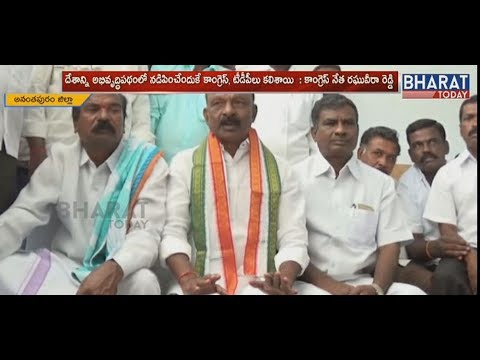 APCC President Raghuveera Reddy Comments On BJP | TDP Congress Alliance | BharatToday