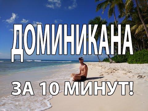 ДОМИНИКАНА: 2 недели в раю за 40 тысяч!ШОК! Топ курортов: Пунта-Кана, Бока-Чика, цены, секс