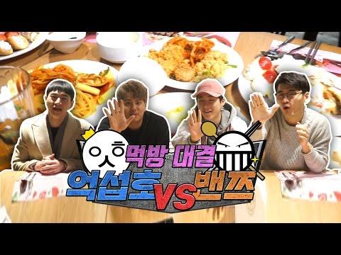 억섭호 vs 밴쯔 뷔페에서 3:1 먹방 대결!![억섭호]