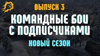 Командные бои с подписчиками. Выпуск 3. Новый сезон