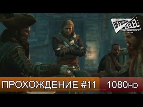 Assassin's Creed 4 прохождение на русском - Смертоносное оружие - Часть 11