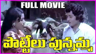 Mr. Perfect - Pottelu Punnamma || Telugu Full Length Movie - Murali Mohan,Sri Priya